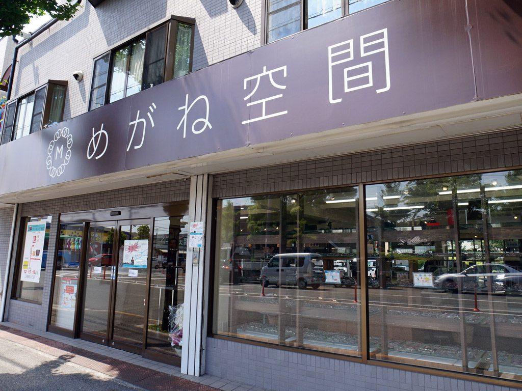 めがね空間 尼崎園田店