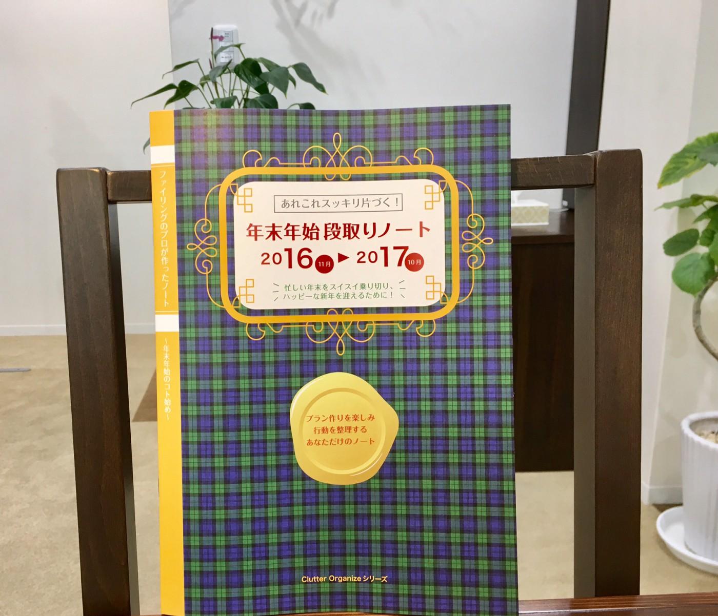 ご来店いただいた方に、今年の【年末年始の段取りノート】プレゼント!