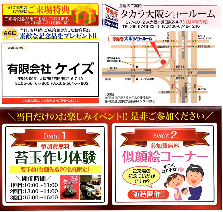 2017年4月15日(土)タカラ大阪ショールーム 春のリフォーム相談会開催