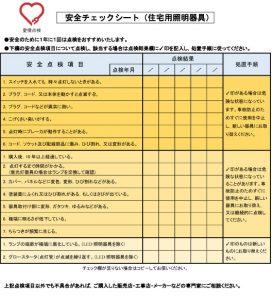 住宅照明の安全チェックシート(日本照明工業会)