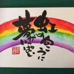 9月6日(水)13:00~16:30  【筆文字の基礎講座】   講師:谷口浩子