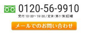 住まいのリフォームのことならお気軽に大阪市東住吉区のケイズグッドリフォームにご相談ください