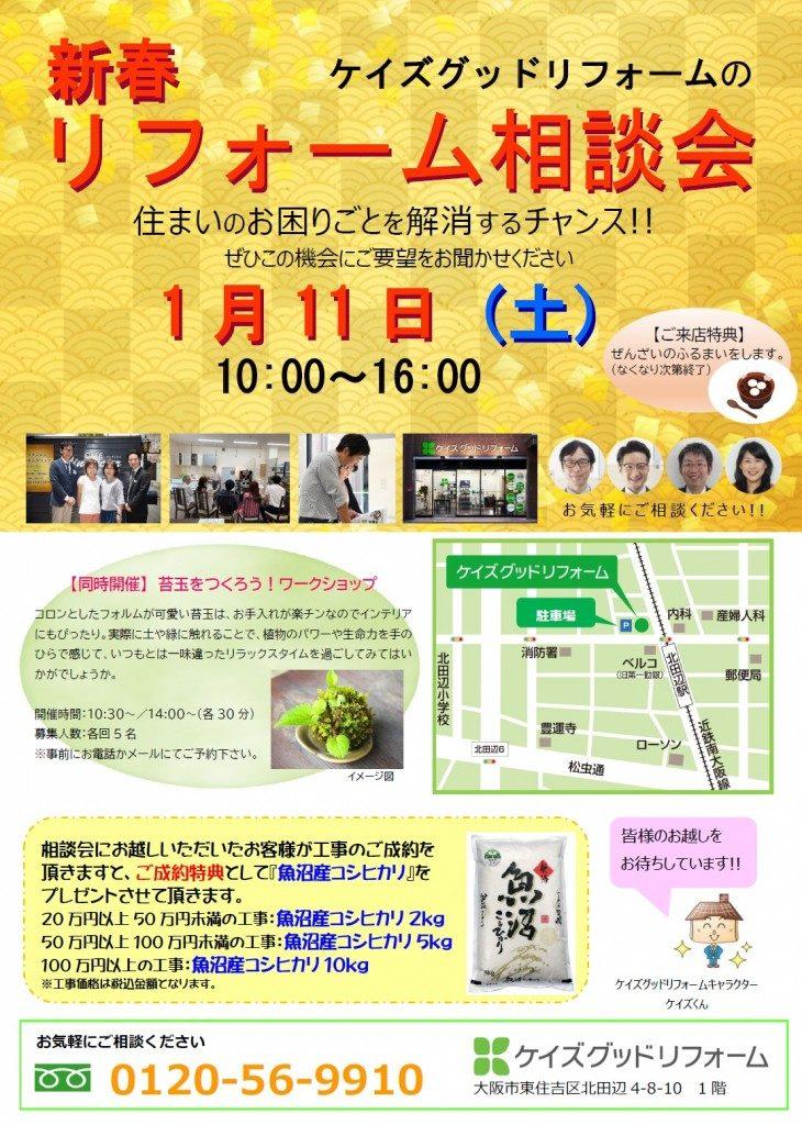 来る令和2年1月11日(土)にケイズグッドリフォームでは 『新春リフォーム相談会』を開催