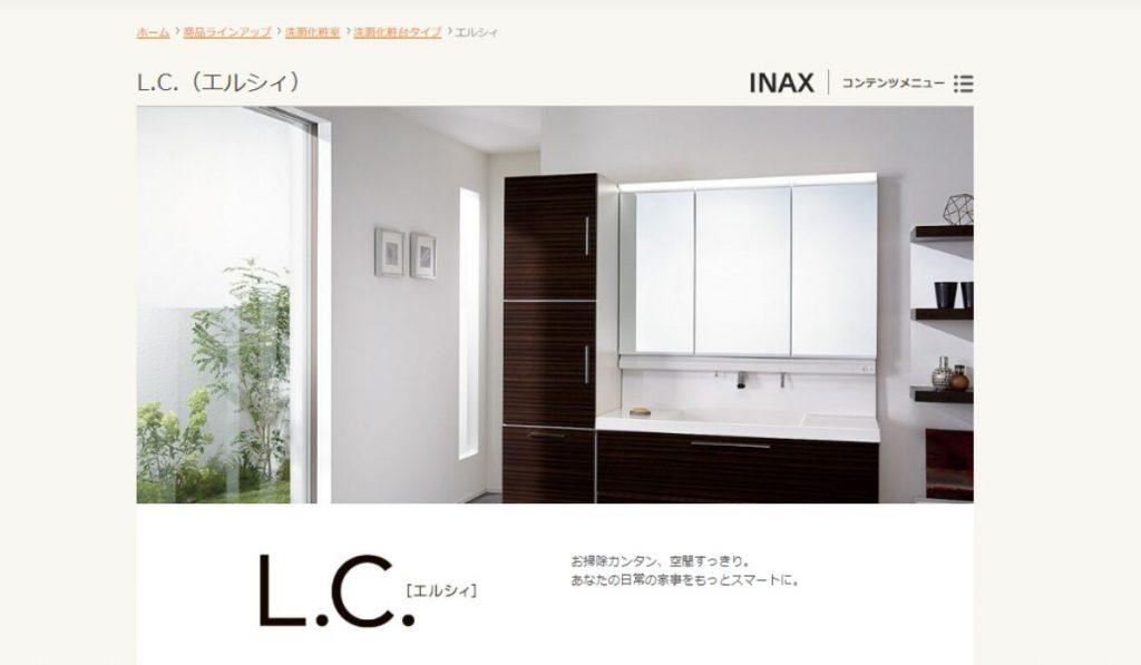 リクシル「L.C.シリーズ」のウェブサイトのキャプチャ画像