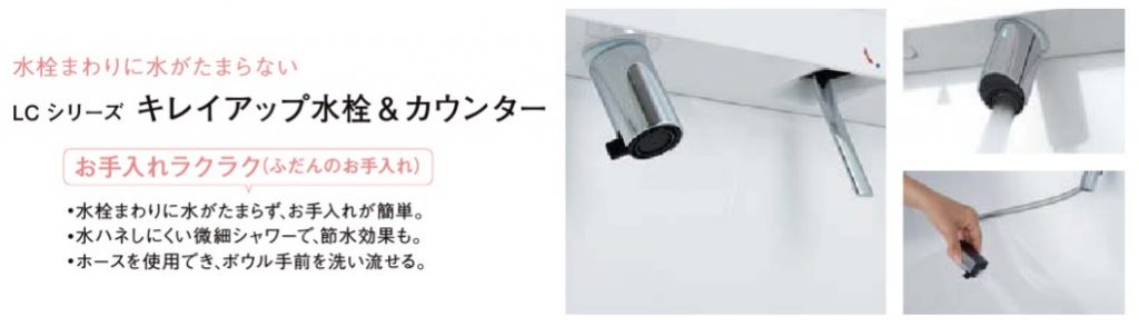 LCシリーズキレイアップ水栓&カウンター