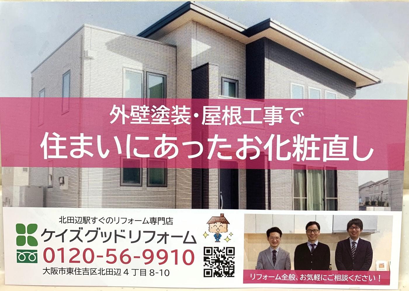 外壁塗装 屋根塗装 住まいにあったお化粧直し 大阪市東住吉区ケイズグッドリフォーム