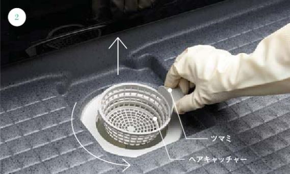 浴室床排水_お手入れの仕方画像②