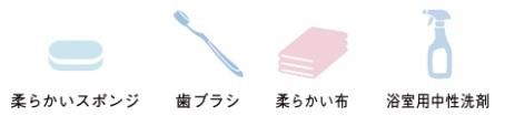 浴室風呂のフタ_用意する物