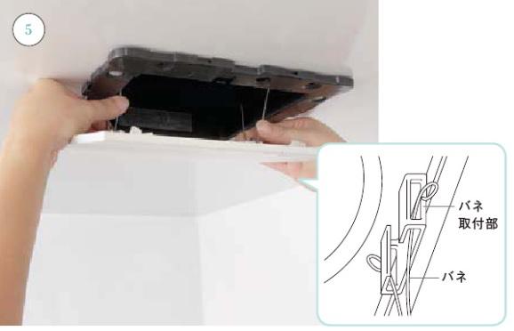 浴室換気扇_お手入れの仕方画像