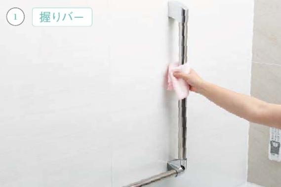 浴室握りバー・タオル掛け_お手入れの仕方画像①