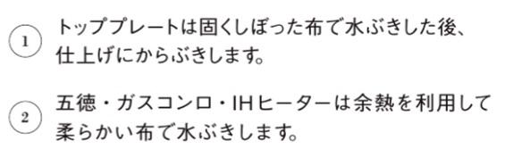 キッチン五徳・トッププレート_お手入れの仕方