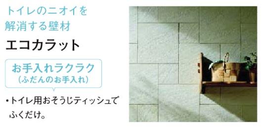 トイレ壁・床_おすすめ商品画像