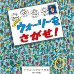 「ウオーリを探せ」の絵本 1987年イギリス人イラストレーターのマーティン・ハンドフォードによって制作された絵本作品です。