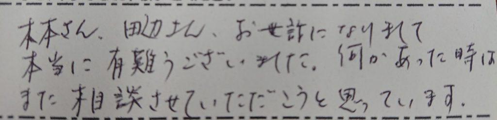 木本さん、田邊さん、お世話になりまして本当に有難うございました。何かあった時はまた相談させていただこうと思っています。