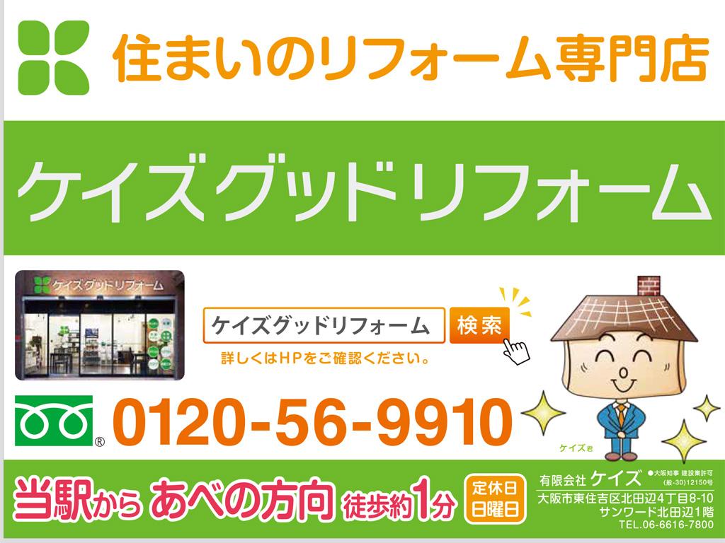 住まいのリフォーム専門店 近鉄南大阪線 北田辺駅 広告看板